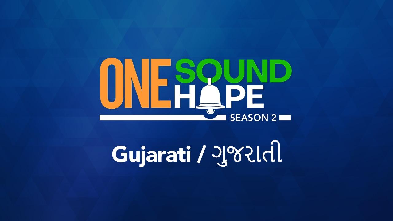 View in Gujarati