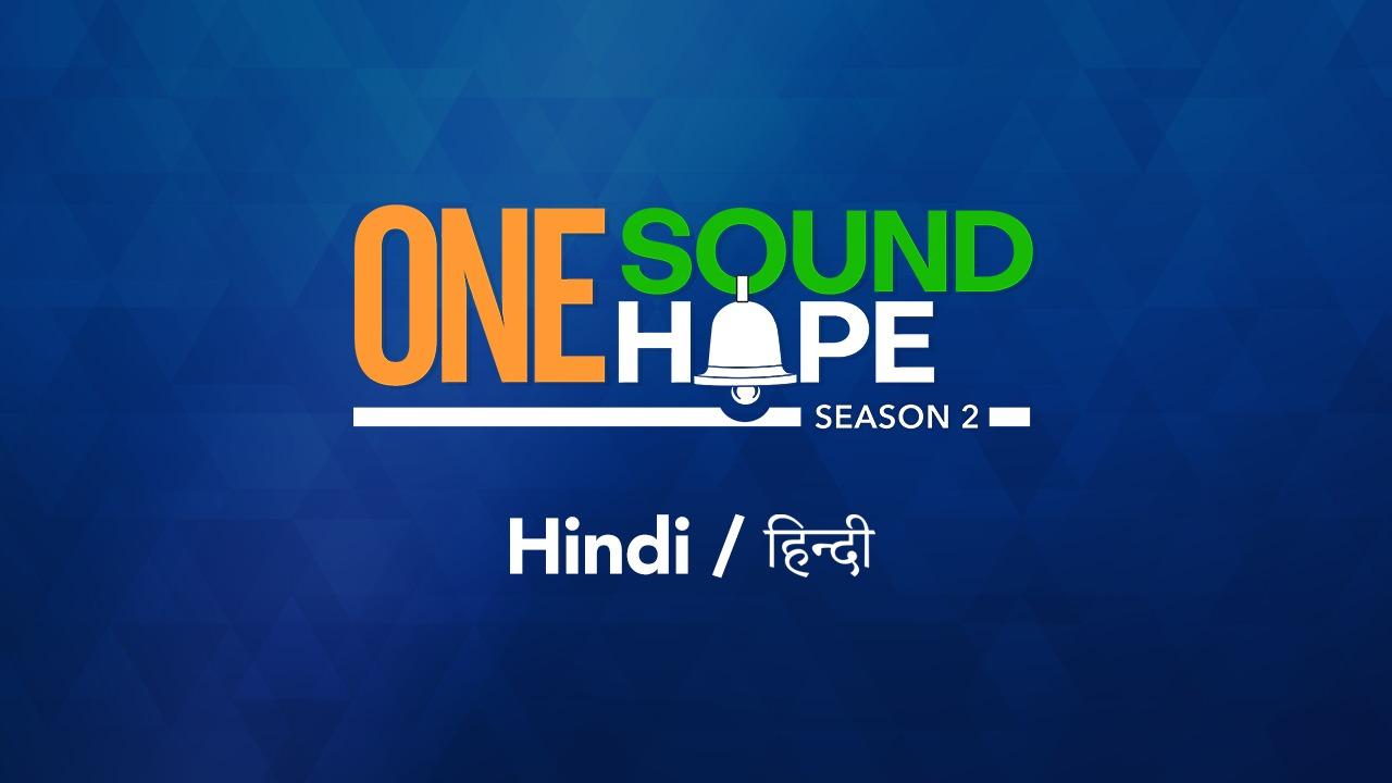 View in Hindi