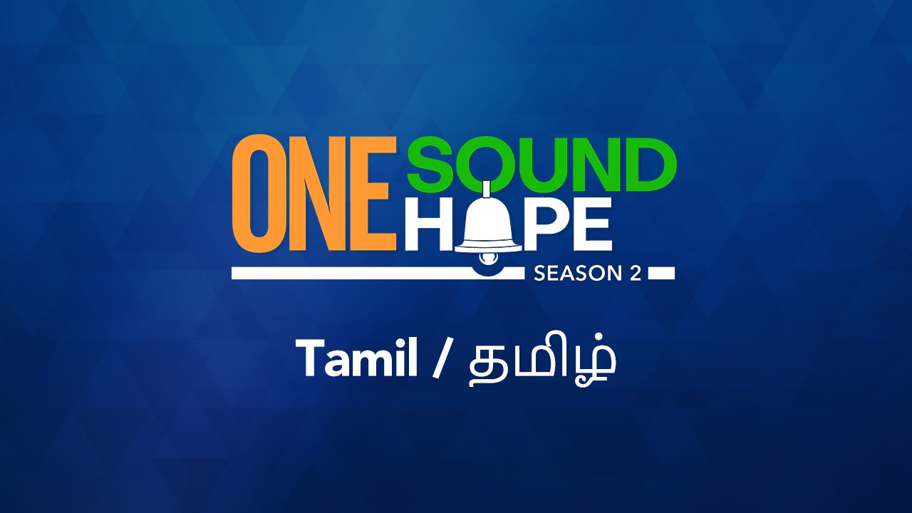 View in Tamil